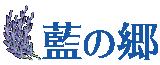 藍の郷タイトルロゴ